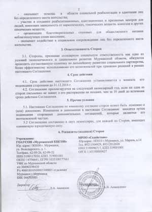 Запои На Дому Мурманск